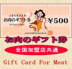 お肉のギフト券